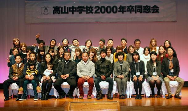 高山中学校2000年卒同窓会 開催!