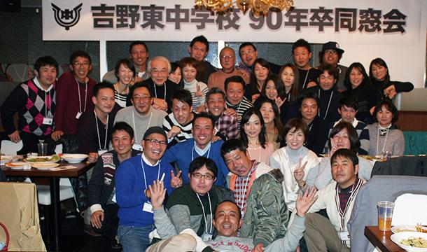 鹿児島市立吉野東中学校1990年卒同窓会 開催!