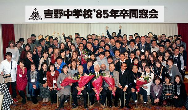 鹿児島市立吉野中学校1985年卒同窓会 開催!