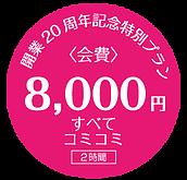 ≪静岡≫おまかせ同窓会が熱い!!